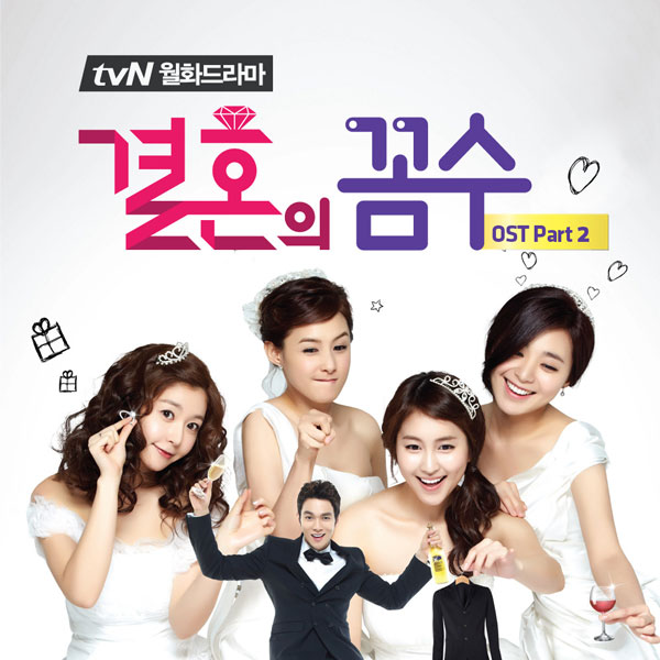 the-marriage-plot-ost-part-2