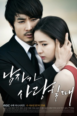 When_a_Man_Loves_-_Korean_Drama-p1