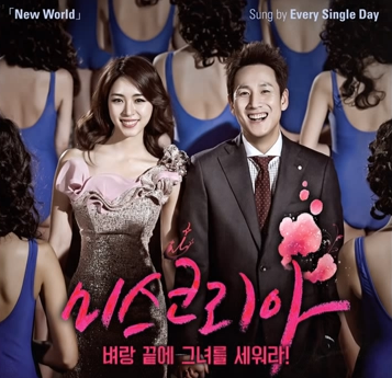 miss korea ost